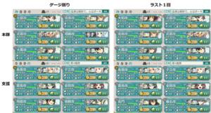 Haru_event_e5_kantai