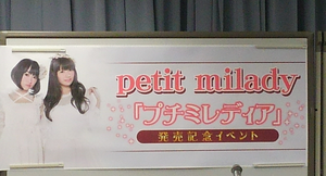 Petitmilanagoya