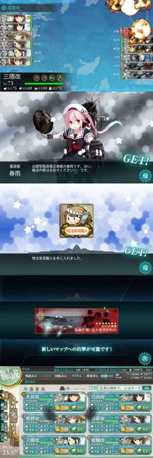 Natsu_e1_clear_2