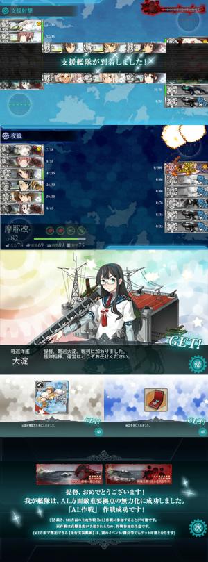 Natsu_e2_clear_2