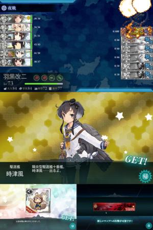 Natsu_e4_clear_2