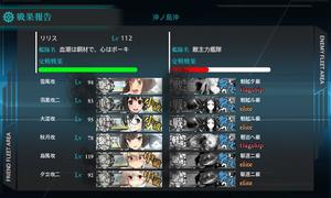 25_suijohangeki